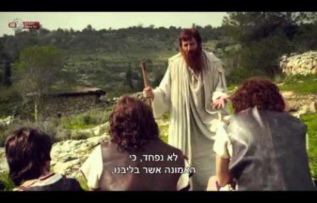 'היהודים באים'- מרד החשמונאים
