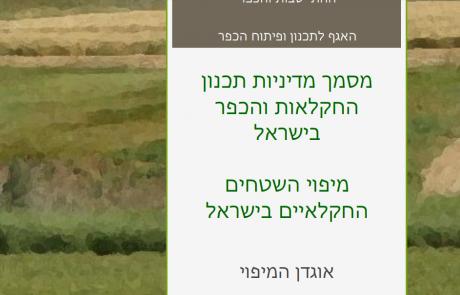 מסמך מדיניות תכנון החקלאות והכפר בישראל- אוגדן מיפוי השטחים החקלאיים