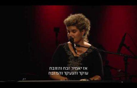 'עוקד והנעקד והמזבח' ('עת שערי רצון')- אודליה ברלין