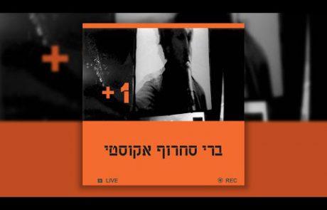 'אליפלט'- נתן אלתרמן (קול וטקסט)