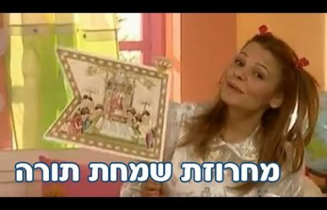 מחרוזת שמחת תורה לילדים- רינת גבאי