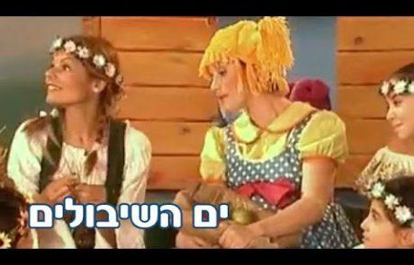 חג השבועות- רינת גבאי ומימי