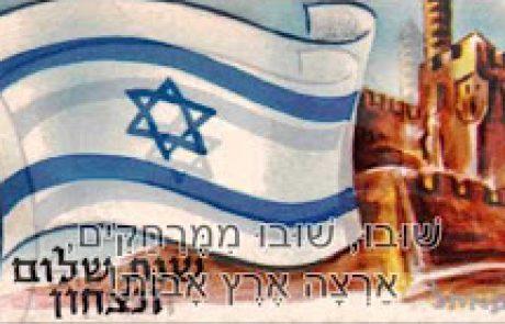 למה בכלל הגענו לארץ ישראל? מערך לימוד