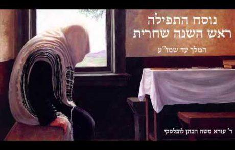 נוסח תפילת שחרית לראש השנה  (חזנות אשכנזי)