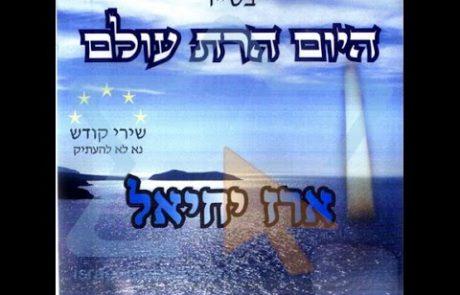 ניגוני תפילות הימים הנוראים- יצחק מאיר וחברים
