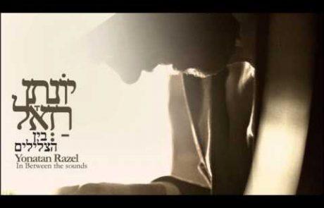 'תיקון הגשם'- יונתן רזאל (מתוך התפילה לגשם)
