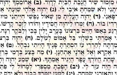 פרק ל' בתהלים ('מזמור חנוכת הבית לדוד') בנוסח מרוקאי